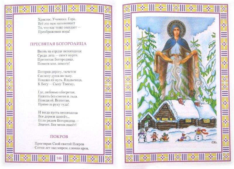 Иллюстрация 1 из 22 для Духовная азбука. Книга для детей и взрослых - Варнава Монах | Лабиринт - книги. Источник: Лабиринт