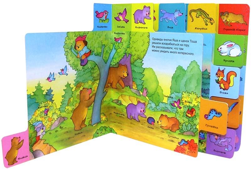 Иллюстрация 1 из 2 для Прогулки по горам   Лабиринт - книги. Источник: Лабиринт