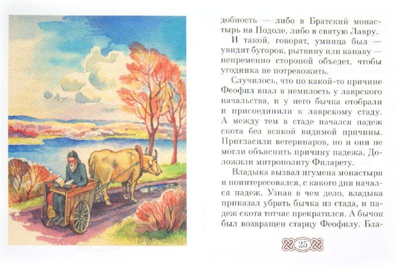 Иллюстрация 1 из 9 для Святой Феофил и бычок. Рассказы о животных для детей - Наталия Скоробогатько | Лабиринт - книги. Источник: Лабиринт