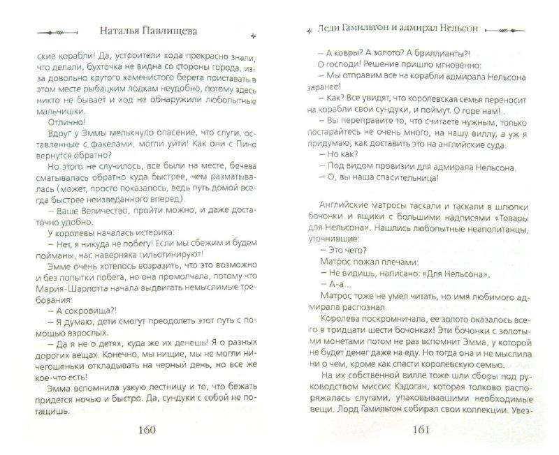 Иллюстрация 1 из 7 для Леди Гамильтон и адмирал Нельсон. Полжизни за любовь - Наталья Павлищева | Лабиринт - книги. Источник: Лабиринт