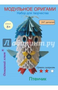 Набор для творчества ПтенчикДругие виды конструирования из бумаги<br>В модульном оригами готовое изделие создается не из одного листка бумаги, а из множества одинаковых частей - модулей. Отдельные модули не имеют своего лица, а являются лишь деталью конструктора, элементом мозаики. Модули могут складываться как из квадратных листов бумаги, так и из листов другой формы. В основе всех фигурок оригами лежит простой модуль, его могут складывать дети с пяти лет, взрослые и пенсионеры. Модули можно складывать везде - дома, в транспорте, во время просмотра телепередач. Из модулей можно составить модели любой сложности и размера - от самых простых до самых сложных и трудоемких. <br>247 деталей.<br>Для детей старше 8 лет.<br>Сделано в России.<br>