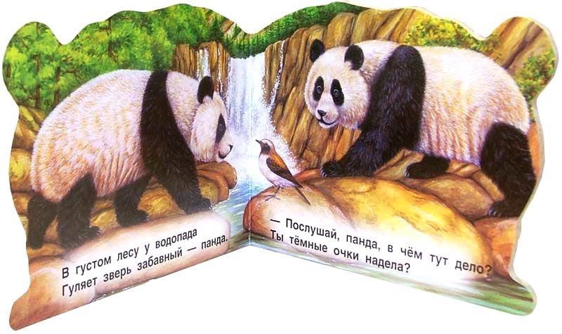 Иллюстрация 1 из 2 для Панда. Веселые зверята - Екатерина Карганова | Лабиринт - книги. Источник: Лабиринт