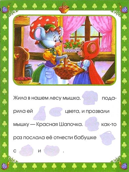 Иллюстрация 1 из 2 для Красная Шапочка. Лесные сказки | Лабиринт - книги. Источник: Лабиринт
