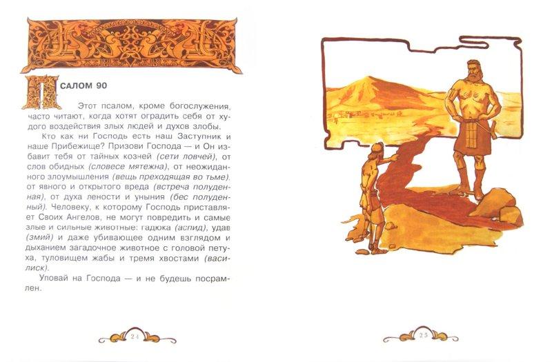 Иллюстрация 1 из 5 для Псалмы избранные для детей | Лабиринт - книги. Источник: Лабиринт