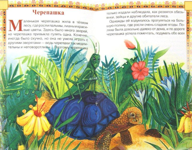 Иллюстрация 1 из 16 для Добрые сказки - Елена Михаленко | Лабиринт - книги. Источник: Лабиринт