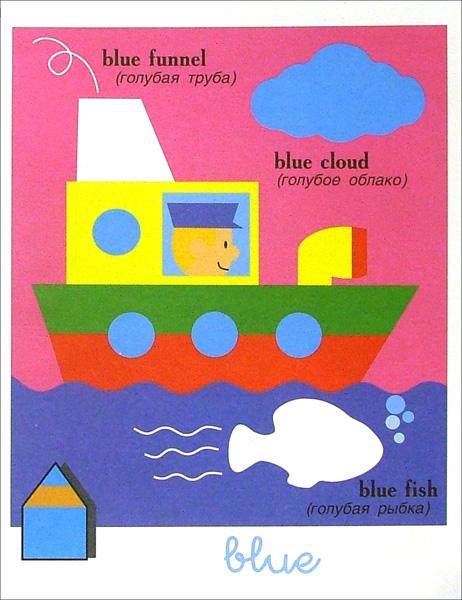 Иллюстрация 1 из 2 для Мои первые слова по-английски. Цвета | Лабиринт - книги. Источник: Лабиринт