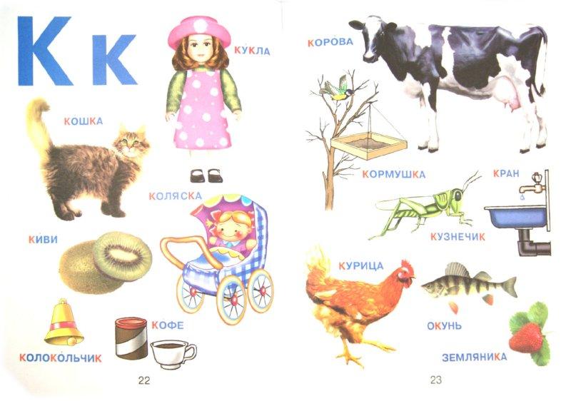 Иллюстрация 1 из 29 для Азбука для самых маленьких: для дошкольного возраста - Елена Чайка   Лабиринт - книги. Источник: Лабиринт