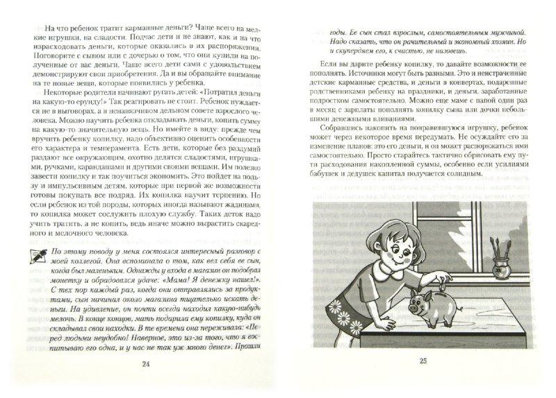 Иллюстрация 1 из 7 для Дети и деньги. Практические советы родителям - Валерия Мельникова   Лабиринт - книги. Источник: Лабиринт