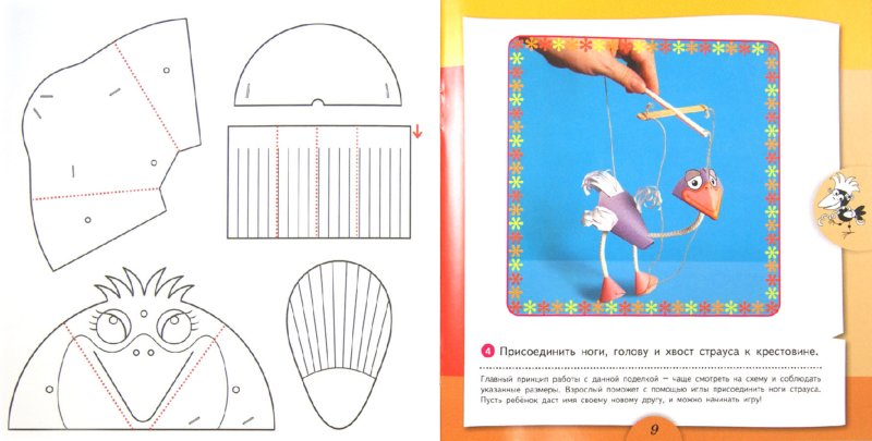 Иллюстрация 1 из 3 для Бумажные фантазии. Африка. Пособие для детей 4-7 лет - Татьяна Ситникова | Лабиринт - книги. Источник: Лабиринт