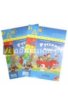 русский язык 4 класс пнш поурочные планы - школьные учебники