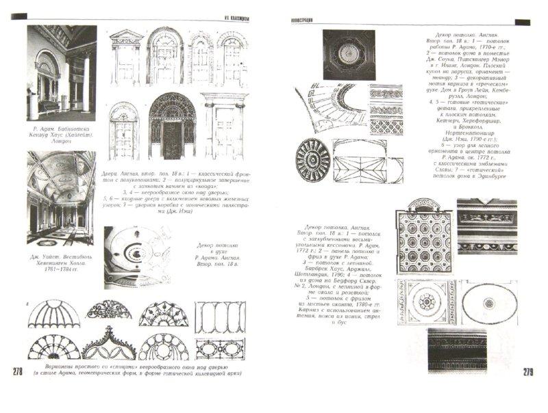 История развития дизайна интерьера в россии