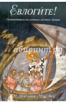 Евлогите! Путеводитель по святым местам Греции. Жития греческих святых