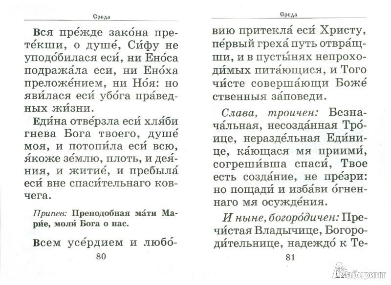 Иллюстрация 1 из 7 для Канон Великий святого Андрея Критского, Иерусалимского, читаемый в первую седмицу Великого поста | Лабиринт - книги. Источник: Лабиринт