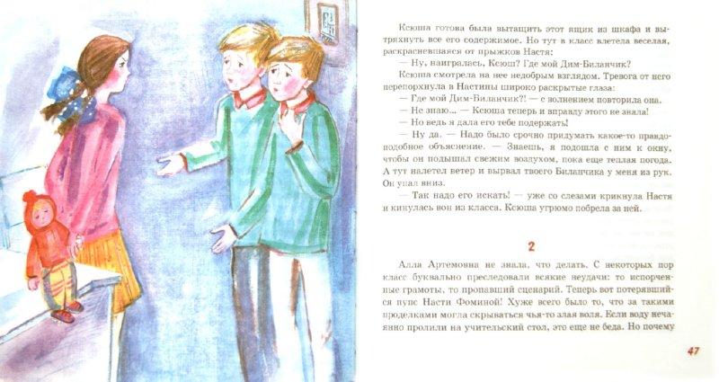 Иллюстрация 1 из 8 для Корзинка с фруктами. Каждый человек - Надежда Веселовская | Лабиринт - книги. Источник: Лабиринт