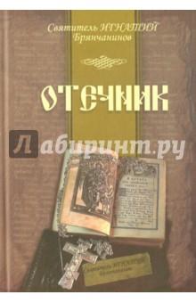 ОтечникБогослужебная литература<br>Отечник составленный святителем Игнатием (Брянчаниновым).<br>