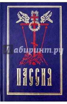 Пассия, или чинопоследование с акафистом Божественным Страстем Христовым. Проповеди