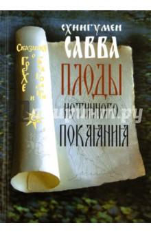 2009. автор Схиигумен Савва. издательство Артос-Медиа.  Cтраниц 207 твердый переплет.