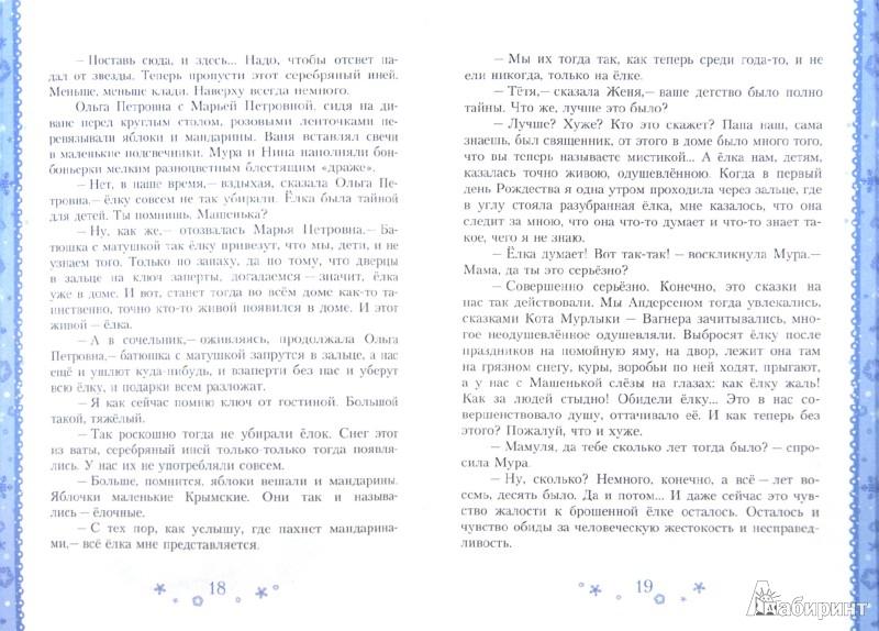 Иллюстрация 1 из 14 для Рождество в старом Петербурге - Петр Краснов | Лабиринт - книги. Источник: Лабиринт