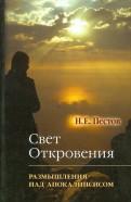 Николай Пестов: Свет откровения. Размышления над Апокалипсисом