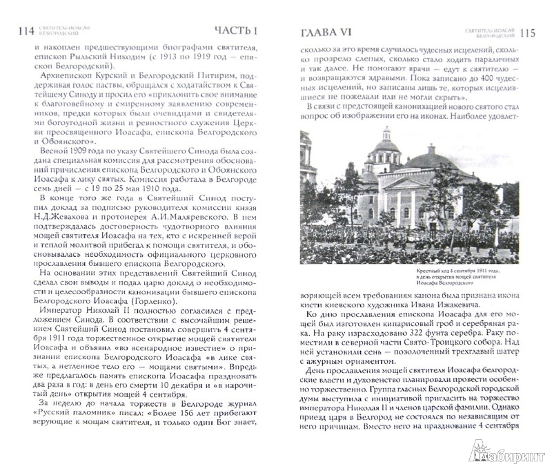 Иллюстрация 1 из 9 для Жития святителей Иоасафа Белгородского и Димитрия Ростовского   Лабиринт - книги. Источник: Лабиринт