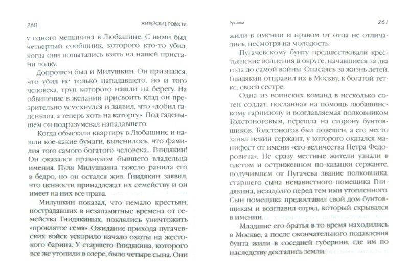 Иллюстрация 1 из 26 для Тайны тихой провинциальной жизни - Людмила Жилина   Лабиринт - книги. Источник: Лабиринт