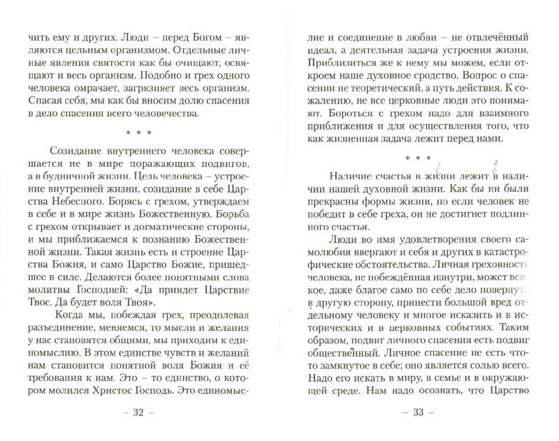 Иллюстрация 1 из 7 для Хождение во свете - Архиепископ Пражский Сергий (Королев) | Лабиринт - книги. Источник: Лабиринт