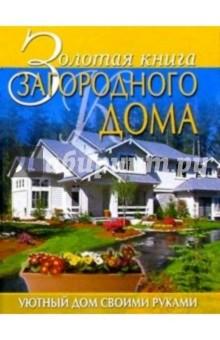 Золотая книга загородного дома