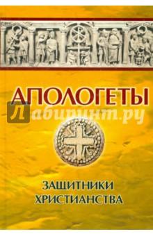 Апологеты Защитники христианства