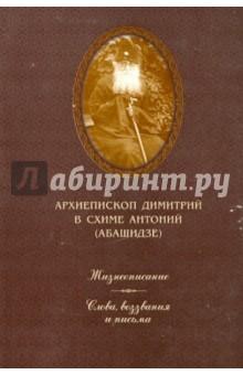 Архиепископ Димитрий, в схиме Антоний (Абашидзе)