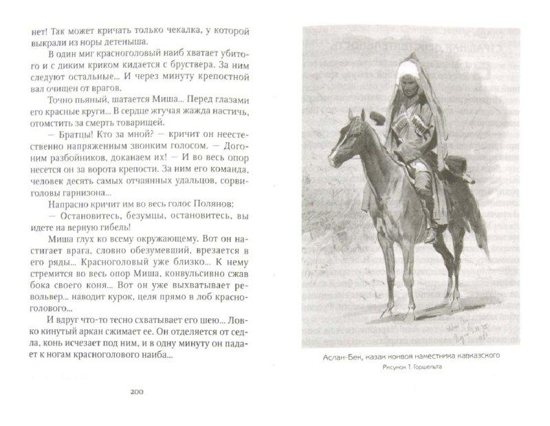 Иллюстрация 1 из 23 для Газават - Лидия Чарская | Лабиринт - книги. Источник: Лабиринт