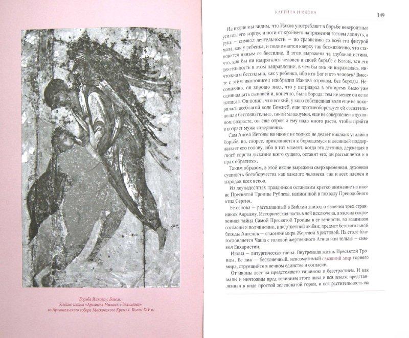 Иллюстрация 1 из 11 для Труд иконописца. Монахиня Иулиания (Мария Николаевна Соколова) - Наталья Алдошина | Лабиринт - книги. Источник: Лабиринт
