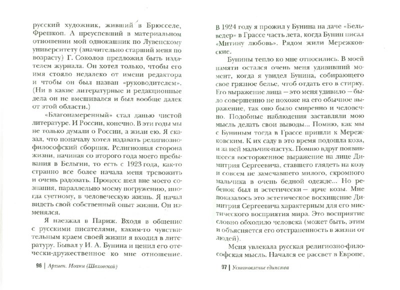 Иллюстрация 1 из 11 для Установление единства - Иоанн Архиепископ | Лабиринт - книги. Источник: Лабиринт