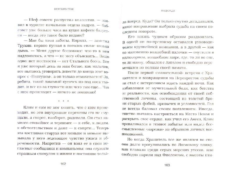 Иллюстрация 1 из 10 для Перекресток - Чеповой, Ясная | Лабиринт - книги. Источник: Лабиринт