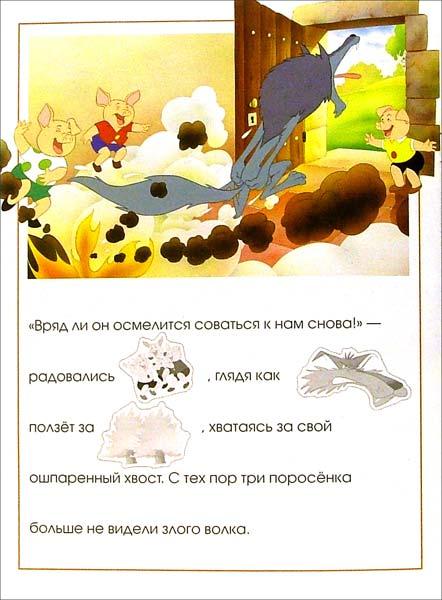 Иллюстрация 1 из 9 для Поиграй в сказку. Три поросенка | Лабиринт - книги. Источник: Лабиринт
