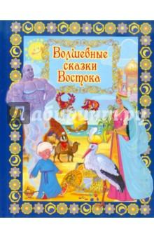 Волшебные сказки ВостокаСказки народов мира<br>В книге представлены восточные сказки.<br>Для чтения взрослыми детям.<br>