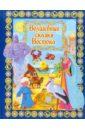 Волшебные сказки Востока