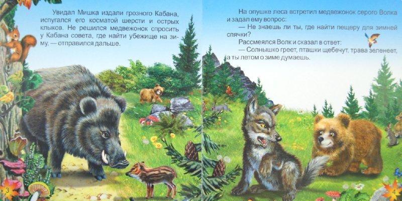 Иллюстрация 1 из 7 для Мишка в лесу | Лабиринт - книги. Источник: Лабиринт