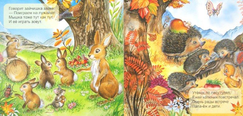 Иллюстрация 1 из 20 для Утенок в лесу - Ирина Кирилина | Лабиринт - книги. Источник: Лабиринт