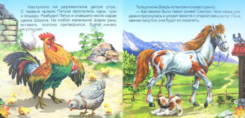 Иллюстрация 1 из 8 для Шарик в деревне   Лабиринт - книги. Источник: Лабиринт