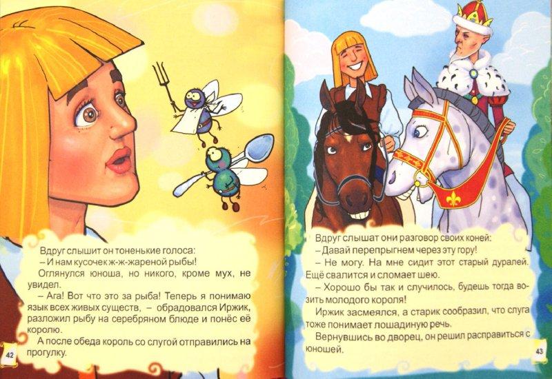 Иллюстрация 1 из 9 для Сказки для маленьких принцесс | Лабиринт - книги. Источник: Лабиринт