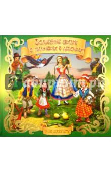 Волшебные сказки о мальчиках и девочкахСборники сказок<br>В книге представлены сказки о мальчиках и девочках.<br>Для чтения взрослыми детям.<br>