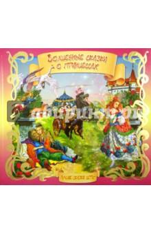 Волшебные сказки о принцессахСборники сказок<br>В книге представлены сказки о принцессах.<br>Для чтения взрослыми детям.<br>