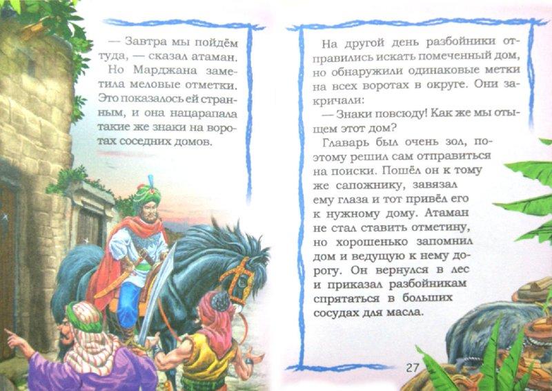 Иллюстрация 1 из 25 для Розовая книга | Лабиринт - книги. Источник: Лабиринт