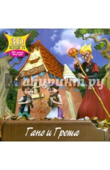 Ганс и Грета. Сказки 3DСказки зарубежных писателей<br>В книге представлена 3D сказка Ганс и Грета.<br>Для чтения взрослыми детям.<br>3D-очки внутри.<br>
