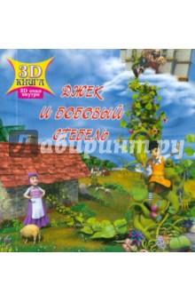Сказки 3D. Джек и бобовое стебель
