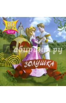 Золушка. Сказки 3DСказки зарубежных писателей<br>В книге представлена 3D сказка Золушка.<br>Для чтения взрослыми детям.<br>3D-очки внутри<br>