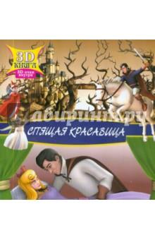 Спящая красавица. Сказки 3DСказки зарубежных писателей<br>В книге представлена 3D сказка Спящая красавица.<br>Для чтения взрослыми детям.<br>3D-очки внутри.<br>