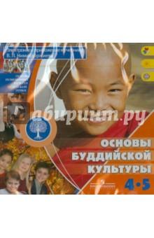 Основы буддийской культуры. 4-5 классы. Электронное приложение к учебнику В.Л.Чимитдоржиева (CD)