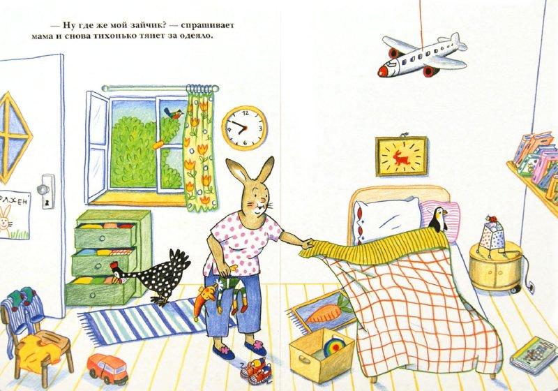 Иллюстрация 1 из 32 для С добрым утром, Карлхен! - Ротраут Бернер | Лабиринт - книги. Источник: Лабиринт