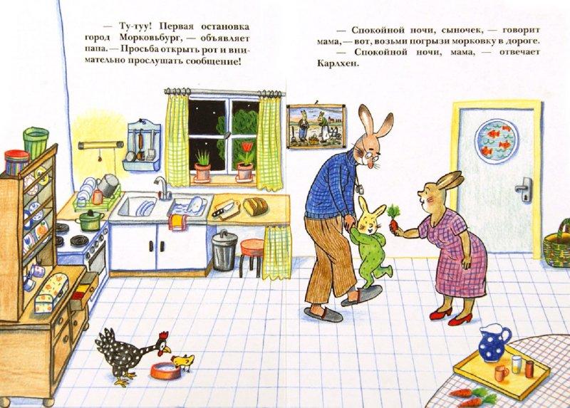 Иллюстрация 1 из 29 для Спокойной ночи, Карлхен! - Ротраут Бернер | Лабиринт - книги. Источник: Лабиринт